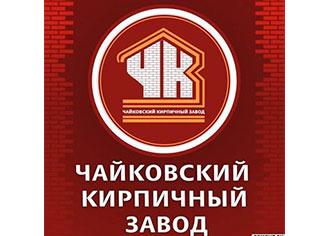 мне показалось, чайковский кирпичный завод официальный сайт завод энергетического машиностроения